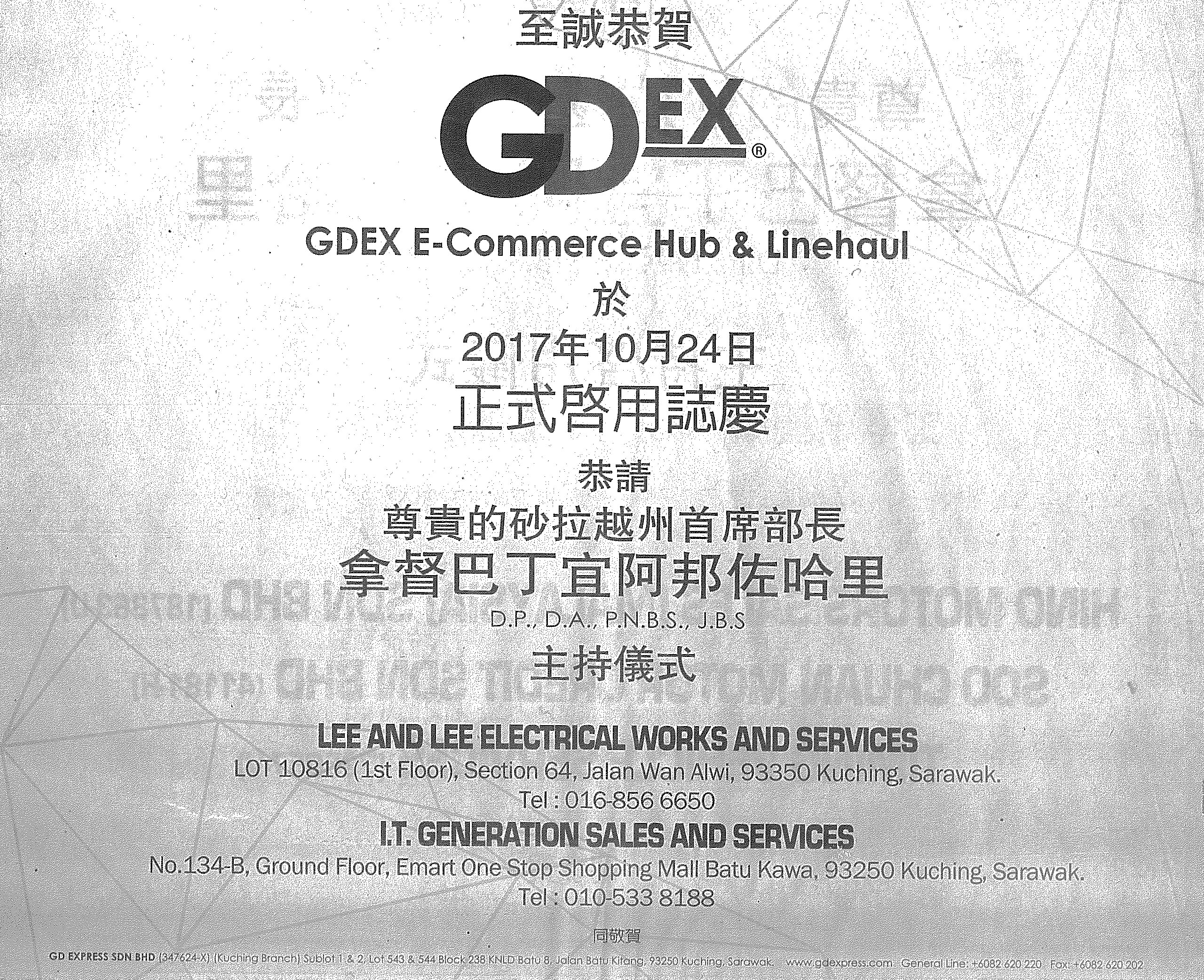See Hua Daily - Heartiest to GDEX